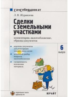Сделки с земельными участками : 2-е издание, переработанное и дополненное