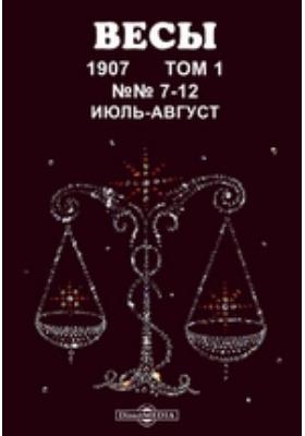 Весы. 1907. №№ 7-12, Июль-август