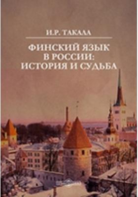 Финский язык в России : история и судьба: лекции