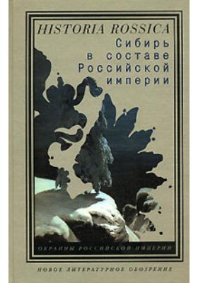 Сибирь в составе Российской империи : Окраины Российской империи