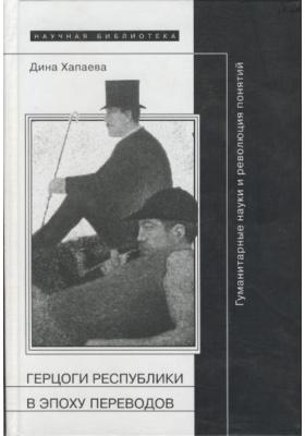 Герцоги республики в эпоху переводов : Гуманитарные науки и революция понятий