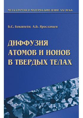 Диффузия атомов и ионов в твердых телах : Научное издание