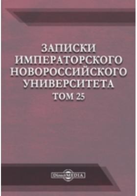 Записки Императорского Новороссийского университета. 1878. Т. 25