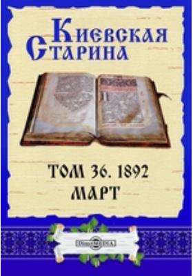 Киевская Старина: журнал. 1892. Т. 36, Март