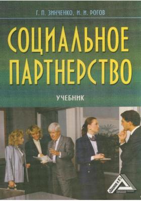 Социальное партнерство : Учебник