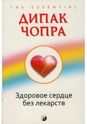 Здоровое сердце без лекарств = Healing the Heart. A Spiritual Approach to Reversing Coronary Disease