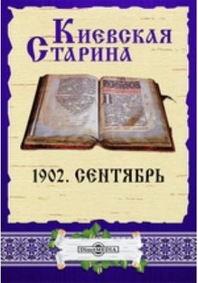 Киевская Старина: журнал. 1902. Сентябрь