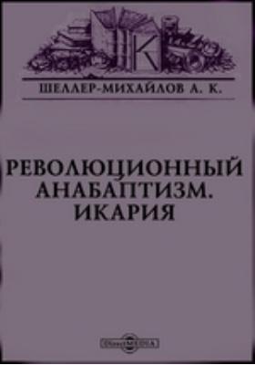 Революционный анабаптизм. Икария