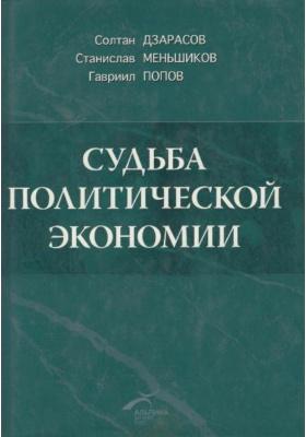 Судьба политической экономии и ее советского классика = The Destiny of Political Economy and Its Soviet Classic Scholar