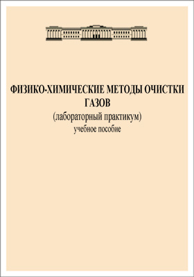 Физико-химические методы очистки газов : (лабораторный практикум): учебное пособие