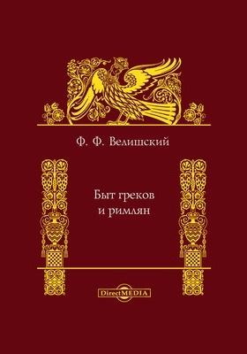 Быт греков и римлян: монография