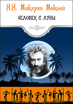 Человек с Луны : дневники, статьи, письма