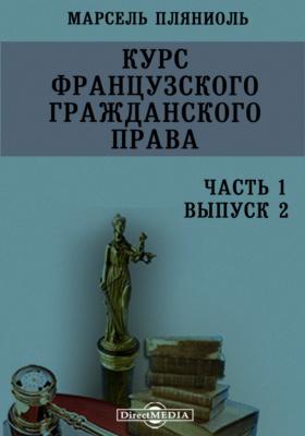 Курс французского гражданского права, Ч. 1. Выпуск 2