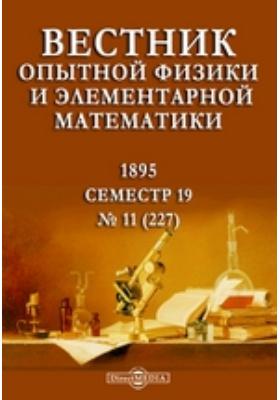 Вестник опытной физики и элементарной математики : Семестр 19: журнал. 1895. № 11 (227)