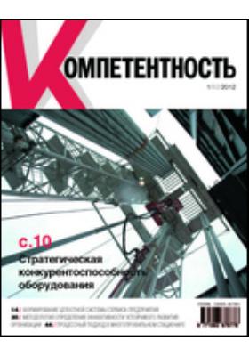 Компетентность: журнал. 2012. № 1