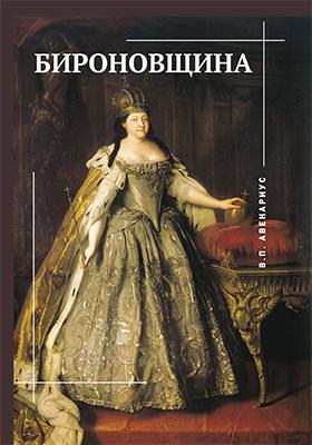 Бироновщина: художественная литература