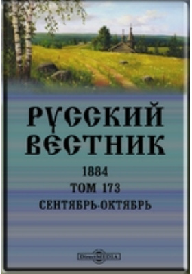 Русский Вестник: журнал. 1884. Том 174, Ноябрь-декабрь