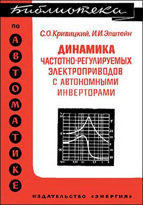 Динамика частотно-регулируемых электроприводов с автономными инверторами