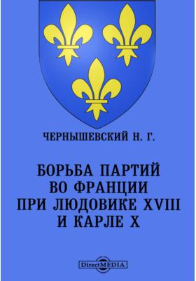 Русская социал-демократическая библиотека. Вып. 3. Борьба партий во Франции при Людовике XVIII и Карле X