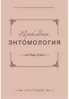 Прикладная энтомология: научно-практический рецензируемый журнал. 2012. Т. III, № 1(7)