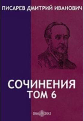 Сочинения: публицистика. Т. 6