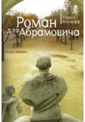 Роман для Абрамовича: художественная литература