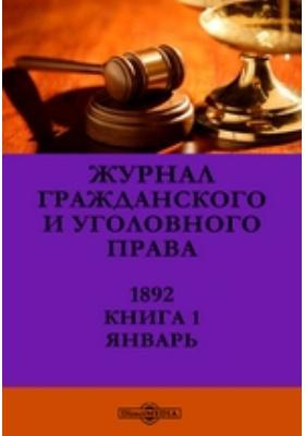 Журнал гражданского и уголовного права. 1892. Книга 1, Январь