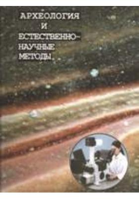 Археология и естественнонаучные методы : сборник статей: сборник научных трудов