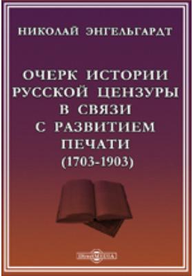 Очерк истории русской цензуры в связи с развитием печати. 1703-1903