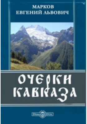 Очерки Кавказа: публицистика