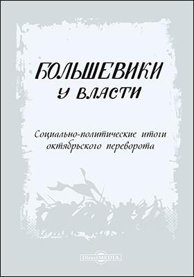 Большевики у власти : социально-политические итоги октябрьского переворота: сборник научных трудов