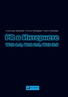 PR в Интернете : Web 1.0, Web 2.0, Web 3.0