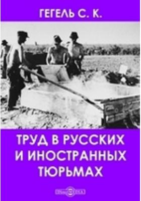 Арестанский труд в русских и иностранных тюрьмах