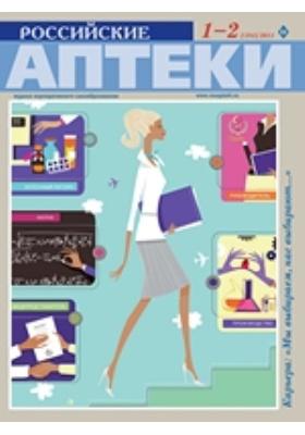 Российские аптеки: журнал. 2011. № 1-2 (184)