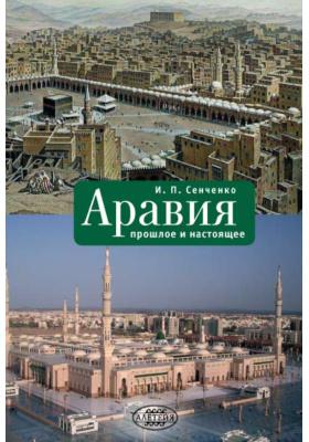 Аравия : прошлое и настоящее: монография