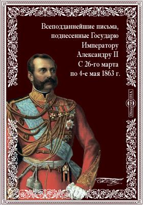 Всеподданнейшие письма, поднесенные Государю Императору Александру II....