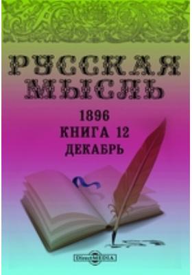 Русская мысль: журнал. 1896. Книга 12, Декабрь