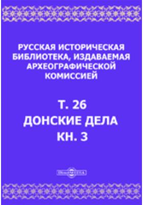 Русская историческая библиотека. Т. 26, Книга 3. Донские дела