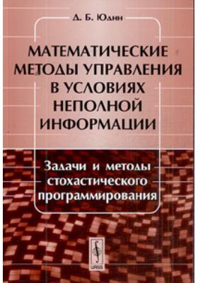 Математические методы управления в условиях неполной информации. Задачи и методы стохастического программирования : 2-е издание