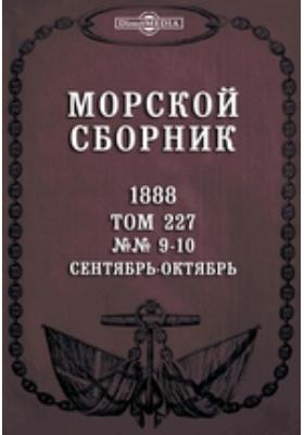 Морской сборник. 1888. Т. 227, №№ 9-10, Сентябрь-октябрь