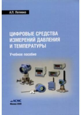 Цифровые средства измерений давления и температуры: учебное пособие