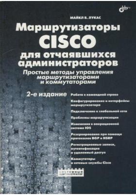 Маршрутизаторы Cisco для отчаявшихся администраторов. Простые методы управления маршрутизаторами и коммутаторами = Cisco Routers for the Desperate. Router and Switch Management, the Easy Way : 2-е издание