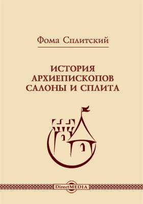 История архиепископов Салоны и Сплита: монография