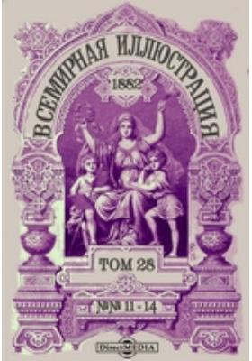 Всемирная иллюстрация. 1882. Т. 28, №№ 11-14