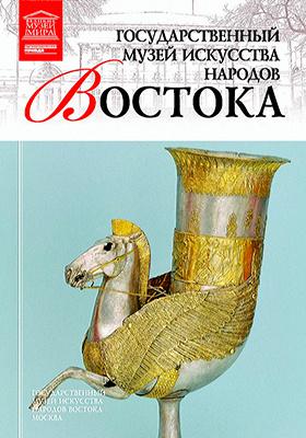 Т. 58. Государственный музей искусства народов Востока