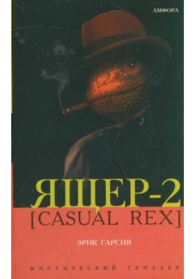 Ящер-2 = Casual Rex : Роман