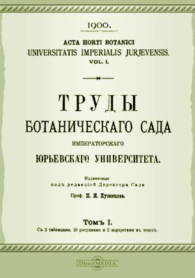 Труды Ботанического сада Императорского Юрьевского университета. Том 1
