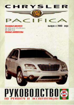 Руководство по ремонту и эксплуатации Chrysler Pacifica, бензин. Выпуск с 2003 года : Производственно-практическое издание