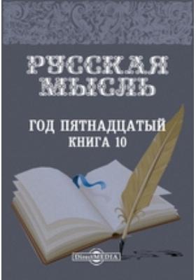 Русская мысль : Год пятнадцатый: журнал. 1894. Книга 10