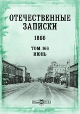 Отечественные записки. 1866. Т. 166, Июнь